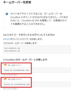 Cloudflare_ネームサーバー情報画面