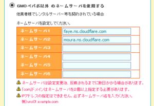 ムームードメインのネームサーバを Cloudflare のものに変更する