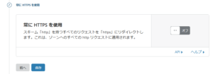 cloudflare スタートアップガイド 3