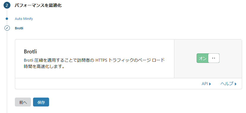 cloudflare スタートアップガイド 5