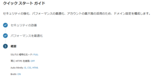 cloudflare スタートアップガイド 6