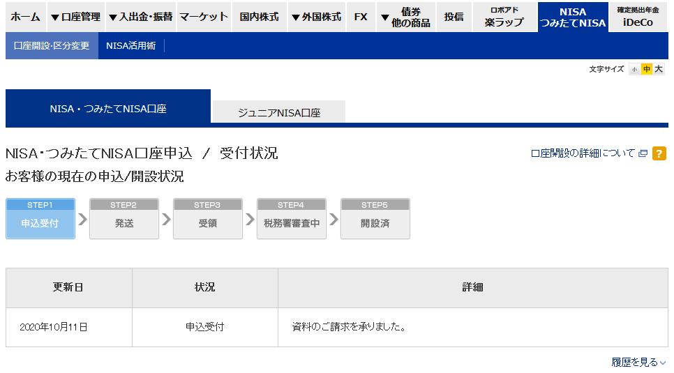 楽天証券NISA口座開設申請完了画面