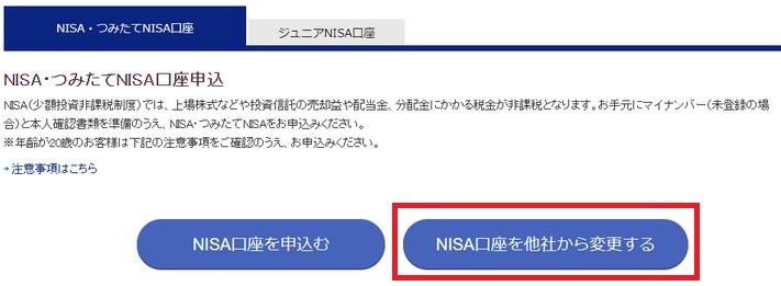 楽天証券で開設するNISA口座の選択